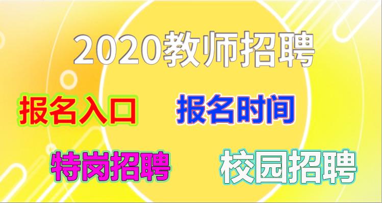 广东省广州市增城区教育局2020年公开招