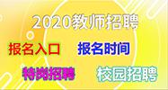 成都教师招聘网  四川成都市双流区202