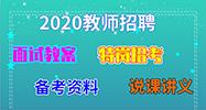 河北省教师招聘网 2020年大城县王纪庄