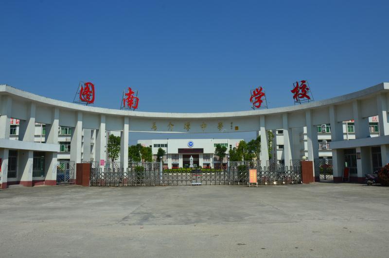 广东省汕头市图南学校