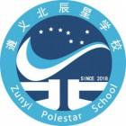 贵州省遵义市北辰星学校