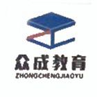 湖南省常德市鼎城区众成教育培训学校