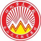 湖南省怀化市华美学校