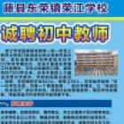 藤县东荣镇荣江学校