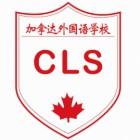 广州市番禺区加拿达外国语学校