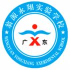 广东翁源永翔实验学校