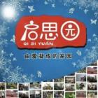 广西梧州市启思园文化传播有限公司