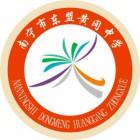 广西南宁市东盟黄冈中学