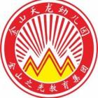 湖南省怀化市金山天龙幼儿园