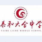 江西省泰和县六合中学