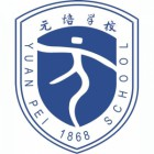 湖南省衡阳市元培学校
