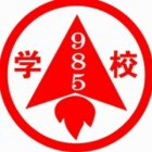 贵州省贵阳市九八五教育培训学校