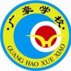 广东佛山市南海区汾阳广豪学校