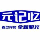 贵州元记忆教育信息咨询有限公司