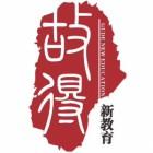 湖北省宜昌市故得新教育培训学校