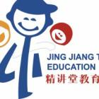 湖南长沙精讲堂教育咨询有限公司