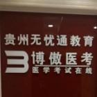 贵州无忧通教育