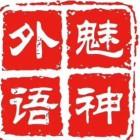 湖南省岳阳市魅神培训学校