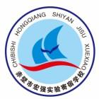 湖北省赤壁市宏强实验寄宿学校