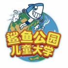 四川攀枝花鲨鱼公园儿童大学