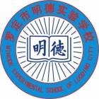 湖北鄂州私立华森中学