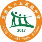 贵州省龙里县九八五高级中学