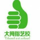 湖南省岳阳市艺墨艺术培训学校