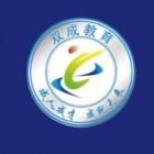 湖南省株洲市荷塘双成教育培训学校