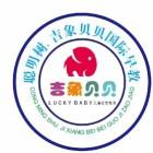 湖南省张家界市吉象贝贝早教中心