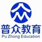 云南文山市普众教育培训学校有限公司