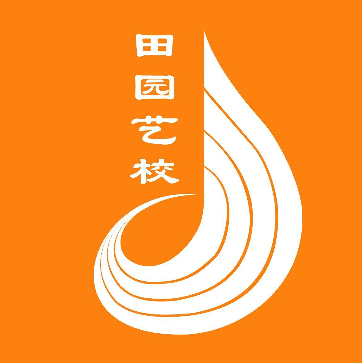湖北省武汉市田园音乐艺术培训学校