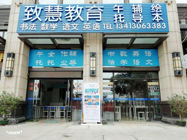 广东惠州致慧教育