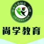 湖南省娄底市尚学文化培训学校