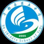 江西于都县第五中学