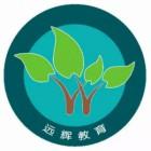 四川成都远辉教育咨询有限公司