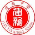 安徽省蚌埠市建新私立中学