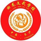 湖南省长沙县回龙文武学校