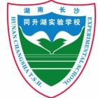 湖南省长沙市同升湖实验学校