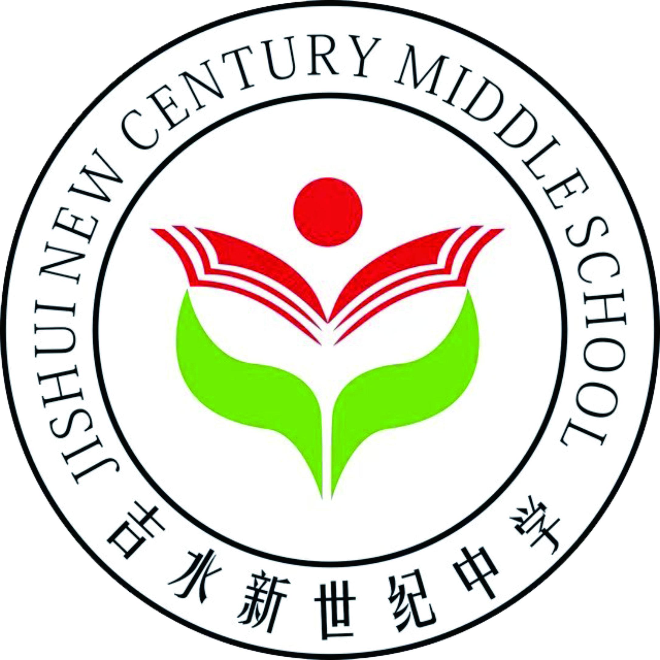江西吉水县新世纪中学
