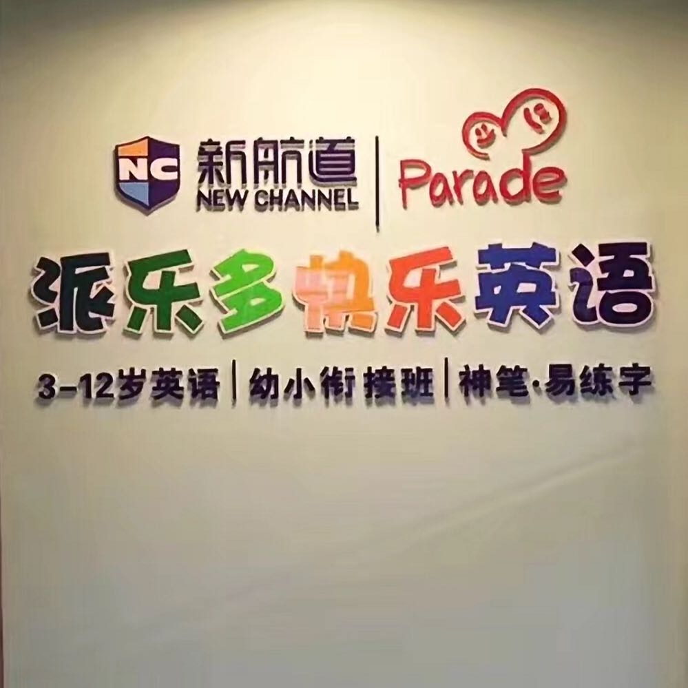 山西临汾市派乐多文化艺术有限公司