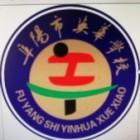 安徽省阜阳市英华学校
