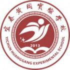 宜春黄冈实验学校