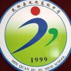 河南省商丘市民权县九九高中