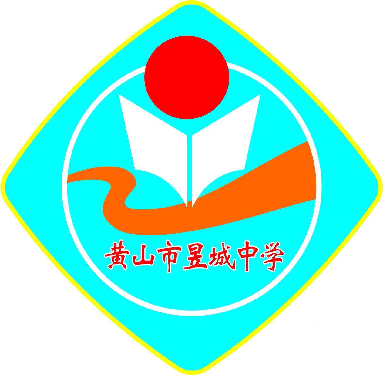 安徽省黄山市昱城中学