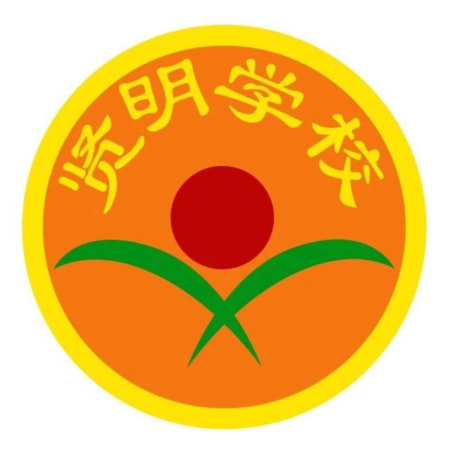 广东省陆丰市金厢贤明学校