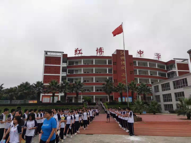 福建省福清市福清红博学校
