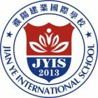 河南省濮阳建业国际学校
