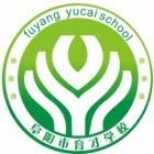 安徽省阜阳市育才学校