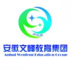 安徽文峰教育集团