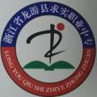 衢州市龙游县求实职业中专